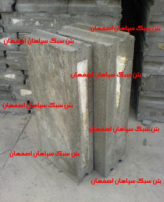 بتن سبک سپاهان اصفهان